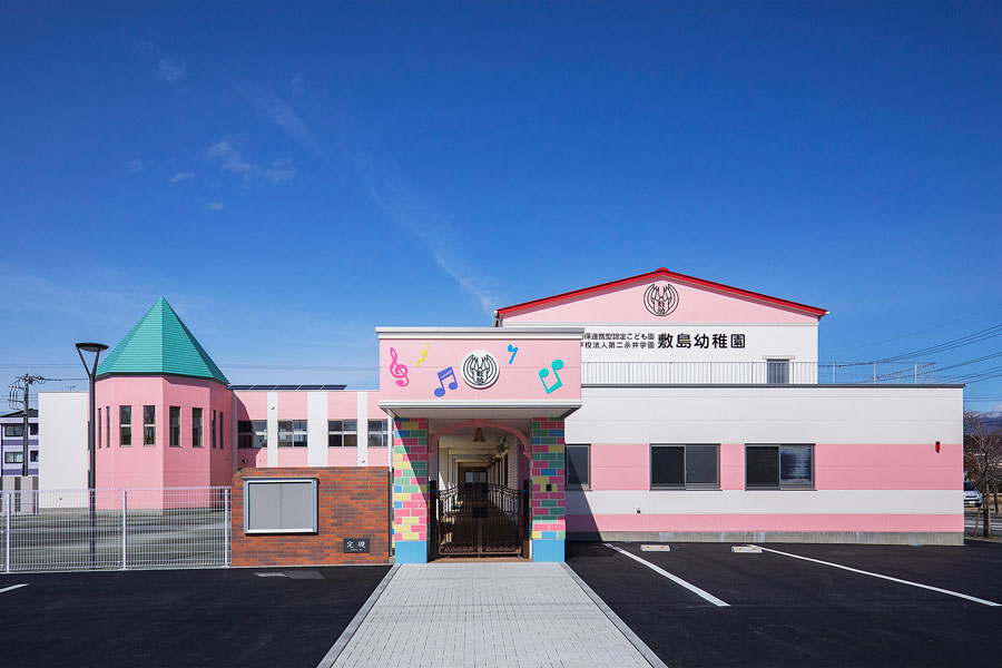 学校法人第二永井学園 敷島幼稚園